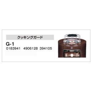 コロナ*CORONA* クッキングガード 【G-1】 (サロンヒーター専用)|smile-dp