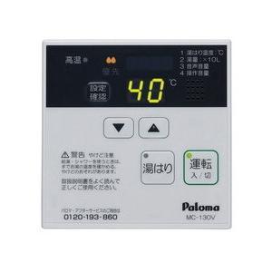 パロマ リモコン(台所)【MC-130V】 ボイスリモコン|smile-dp