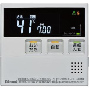 リンナイ 台所リモコン(メインリモコン)【MC-230V】|smile-dp