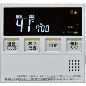 リンナイ 台所リモコン(メインリモコン)【MC-220VC(A)】|smile-dp