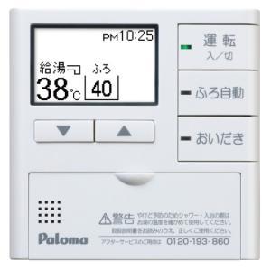 パロマ 台所リモコン(メインリモコン)【MC-E125AD】 エネルック機能搭載|smile-dp