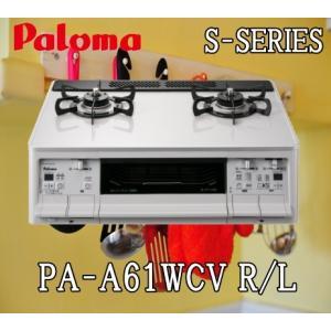 パロマ(Paloma) ガステーブル エスシリーズ 【PA-A61WCV】(トップ色 ティアラシルバー)水無し両面焼グリル|smile-dp