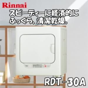 リンナイ ガス衣類乾燥機 乾太くん 乾燥容量3kg ガスコード接続タイプ【RDT-30A】|smile-dp