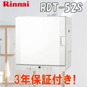 リンナイ ガス衣類乾燥機 乾太くん RDT-52S 乾燥容量5kg ガスコード接続タイプ|smile-dp