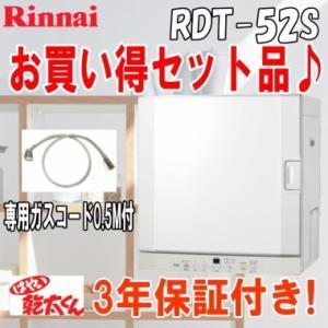 【ガスコード0.5m付】 リンナイ ガス衣類乾燥機 乾太くん RDT-52S 乾燥容量5kg ガスコード接続タイプ|smile-dp