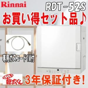 【ガスコード1.0m付】 リンナイ ガス衣類乾燥機 乾太くん RDT-52S 乾燥容量5kg ガスコード接続タイプ|smile-dp