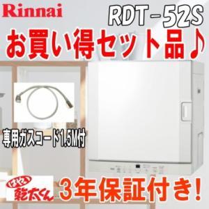 【ガスコード1.5m付】 リンナイ ガス衣類乾燥機 乾太くん RDT-52S 乾燥容量5kg ガスコード接続タイプ|smile-dp
