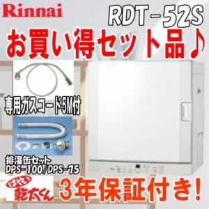 リンナイ ガス衣類乾燥機 乾太くん RDT-52S 乾燥容量5kg 専用ガスコード付/排湿管セット付|smile-dp