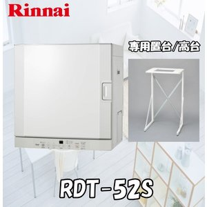 リンナイ ガス衣類乾燥機 乾太くん RDT-52S 乾燥容量5kg ガスコード接続タイプ (専用置台(高)付)|smile-dp