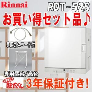 リンナイ ガス衣類乾燥機 乾太くん RDT-52S 乾燥容量5kg ガスコード接続タイプ (専用置台(高)/専用ガスコード付)|smile-dp