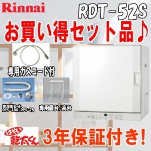 リンナイ ガス衣類乾燥機 乾太くん RDT-52S 乾燥容量5kg ガスコード接続タイプ (専用置台(高)/専用ガスコード/排湿管セット付)|smile-dp