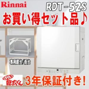 リンナイ ガス衣類乾燥機 乾太くん RDT-52S 乾燥容量5kg ガスコード接続タイプ (専用置台(低)付)|smile-dp