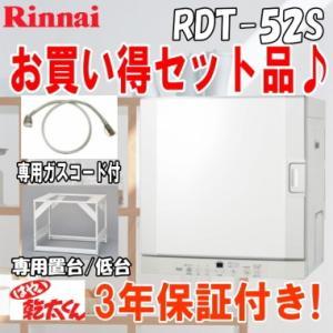 リンナイ ガス衣類乾燥機 乾太くん RDT-52S 乾燥容量5kg ガスコード接続タイプ (専用置台(低)/専用ガスコード付)|smile-dp