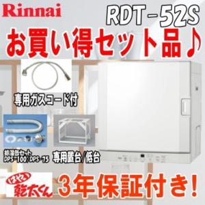 リンナイ ガス衣類乾燥機 乾太くん RDT-52S 乾燥容量5kg ガスコード接続タイプ (専用置台(低)/専用ガスコード/排湿管セット付)|smile-dp