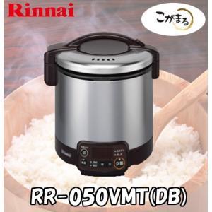 リンナイ家庭用ガス炊飯器 (こがまる) 1〜5合 タイマー・ジャー付【RR-050VMT(DB)】|smile-dp