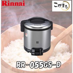 リンナイ ガス炊飯器 5.5合炊【RR-055GS-D】|smile-dp