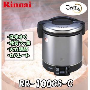 リンナイ家庭用ガス炊飯器 1升炊【RR-100GS-C】|smile-dp