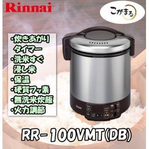 リンナイ家庭用ガス炊飯器 (こがまる) 2〜10合 タイマー・ジャー付【RR-100VMT(DB)】|smile-dp