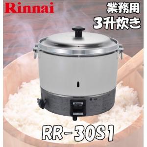 【在庫あり】リンナイ業務用ガス炊飯器 3升炊 2.0〜6.0L 【RR-30S1】|smile-dp