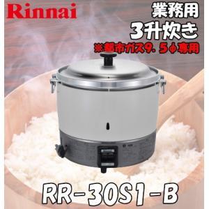 リンナイ業務用ガス炊飯器 3升炊 2.0〜6.0L (φ9.5ガス用ゴムホース接続仕様) 【RR-30S1-B】|smile-dp