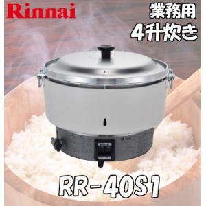 【在庫あり】 リンナイ業務用ガス炊飯器 4升炊 3.0〜8.0L【RR-40S1】|smile-dp