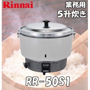 【在庫あり】 リンナイ業務用ガス炊飯器 5升炊 4.0〜10.0L 【RR-50S1】|smile-dp
