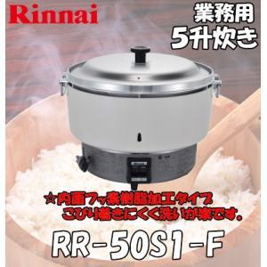 リンナイ業務用ガス炊飯器 5升炊(内釜 フッ素加工)【RR-50S1-F】|smile-dp
