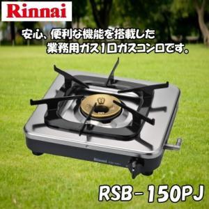 リンナイ業務用1口ガスコンロ RSB-150PJ|smile-dp