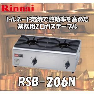 リンナイ業務用ガステーブルコンロ 2口(内炎式 立ち消え安全装置付)【RSB-206N】|smile-dp
