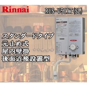 瞬間湯沸かし器 RUS-V51XT SL ガス 5号元止め式 リンナイ シルバー|smile-dp