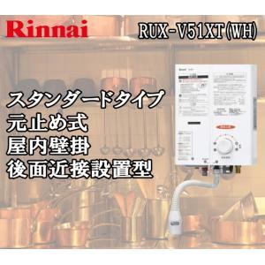 瞬間湯沸かし器 RUS-V51XT WH ガス 5号元止め式 リンナイ ホワイト|smile-dp