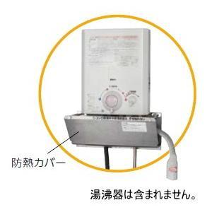 ノーリツ(ハーマン) 小型湯沸器用防熱カバー 【YP0302HM】|smile-dp