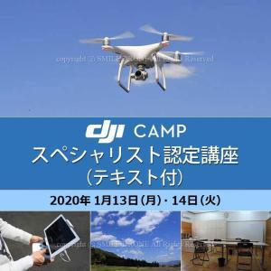 ドローン 資格 1/13-14 DJI CAMPスペシャリスト認定講座(テキスト付) 日程 2020年 1月13日(月)・ 14日(火) 京都 ドローンスクール  smile-drone
