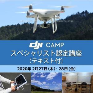 ドローン 資格 2/27-28 DJI CAMPスペシャリスト認定講座(テキスト付) 日程 2020年 2月27日(木)・ 28日(金) 京都 ドローンスクール  smile-drone