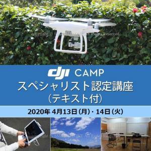 ドローン 資格 4/13-14 DJI CAMPスペシャリスト認定講座(テキスト付) 日程 2020年 4月13日(月)・ 14日(火) 京都 ドローンスクール  smile-drone