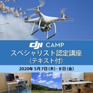 ドローン 資格 5/7-8 DJI CAMPスペシャリスト認定講座(テキスト付) 日程 2020年 5月7日(木)・ 8日(金) 京都 ドローンスクール  smile-drone