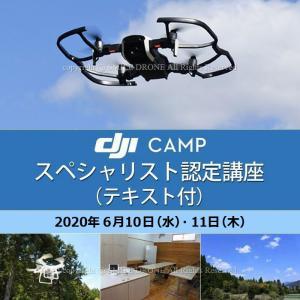ドローン 資格 6/10-11 DJI CAMPスペシャリスト認定講座(テキスト付) 日程 2020年 6月10日(水)・ 11日(木) 京都 ドローンスクール  smile-drone
