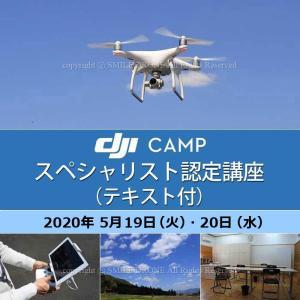 ドローン 資格 5/19-20 DJI CAMPスペシャリスト認定講座(テキスト付) 日程 2020年 5月19日(火)・ 20日(水) 京都 ドローンスクール  smile-drone