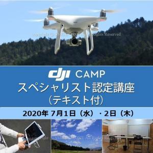ドローン 資格 7/1-2 DJI CAMPスペシャリスト認定講座(テキスト付) 日程 2020年 7月1日(水)・ 2日(木) 京都 ドローンスクール  smile-drone