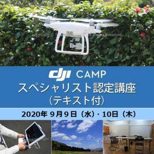 ドローン 資格 9/9-10 DJI CAMPスペシャリスト認定講座(テキスト付) 日程 2020年 9月9日(水)・ 10日(木) 京都 ドローンスクール  smile-drone