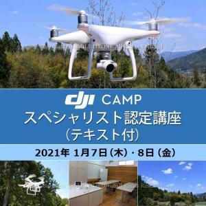 ドローン 資格 1/7-8 DJI CAMPスペシャリスト認定講座(テキスト付) 日程 2021年1月7日(木)・ 8日(金) 京都 ドローンスクール  smile-drone