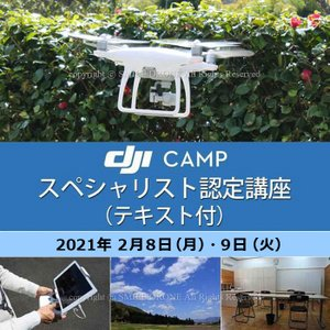 ドローン 資格 2/8-9 DJI CAMPスペシャリスト認定講座(テキスト付) 日程 2021年2月8日(月)・9日(火) 京都 ドローンスクール  smile-drone