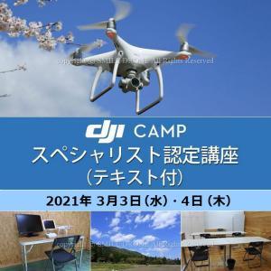 ドローン 資格 3/3-4 DJI CAMPスペシャリスト認定講座(テキスト付) 日程 2021年3月3日(水)・4日(木) 京都 ドローンスクール  smile-drone