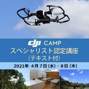 ドローン 資格 4/7-8 DJI CAMPスペシャリスト認定講座(テキスト付) 日程 2021年4月7日(水)・8日(木) 京都 ドローンスクール  smile-drone