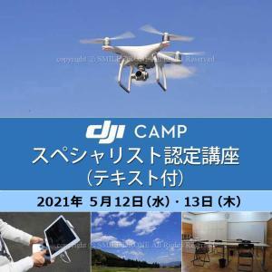 ドローン 資格 5/12-13 DJI CAMPスペシャリスト認定講座(テキスト付) 日程 2021年5月12日(水)・13日(木) 京都 ドローンスクール  smile-drone