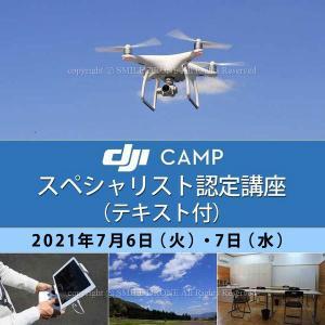 ドローン 資格 7/6-7 DJI CAMPスペシャリスト認定講座(テキスト付) 日程 2021年7月6日(火)・7日(水) 京都 ドローンスクール  smile-drone