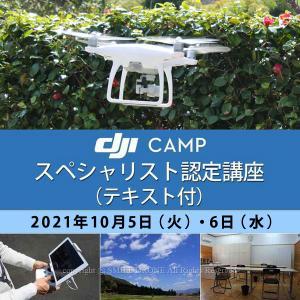 ドローン 資格 10/5-6 DJI CAMPスペシャリスト認定講座(テキスト付) 日程 2021年10月5日(火)・6日(水) 京都 ドローンスクール  smile-drone