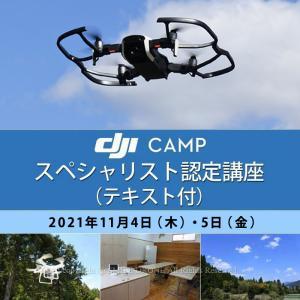 ドローン 資格 11/4-5 DJI CAMPスペシャリスト認定講座(テキスト付) 日程 2021年11月4日(木)・5日(金) 京都 ドローンスクール  smile-drone