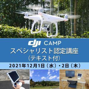 ドローン 資格 12/1-2 DJI CAMPスペシャリスト認定講座(テキスト付) 日程 2021年12月1日(水)・2日(木) 京都 ドローンスクール  smile-drone