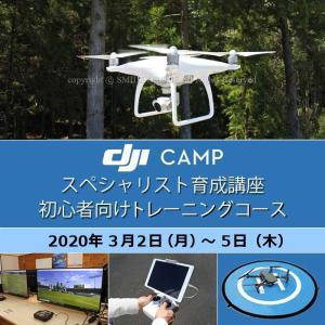 ドローン 3/2-5 DJI CAMP スペシャリスト育成講座 初心者向けトレーニングコース(テキスト2冊付) 日程 2020年 3月2日(月)−5日(木)|smile-drone